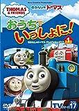 おうちでいっしょに きかんしゃトーマステレビシリーズ17① (DVD)