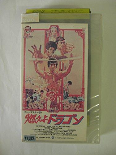 燃えよドラゴン(ニューマスター版) [VHS]