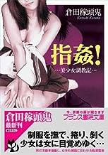 表紙: 指姦! 美少女調教記 (フランス書院文庫) | 倉田 稼頭鬼