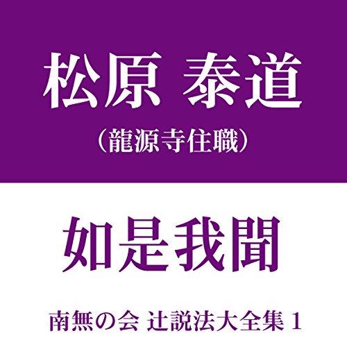 『南無の会 辻説法大全集 1.如是我聞』のカバーアート
