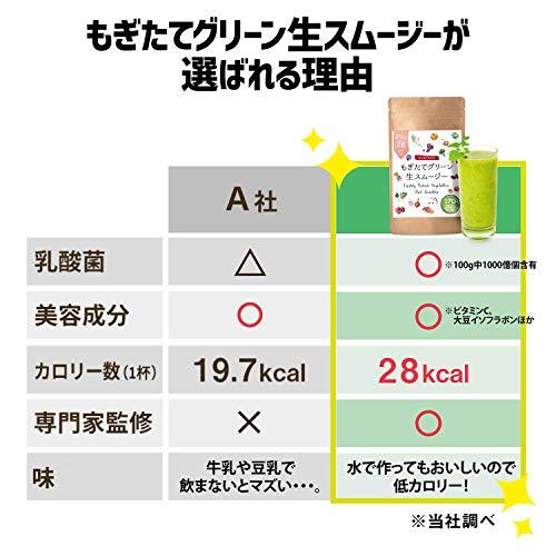紀州自然農園置き換えダイエット専用もぎたて生スムージー160g[32食](グリーン)