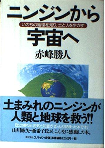 「ニンジンから宇宙へ」よみがえる母なる大地の詳細を見る