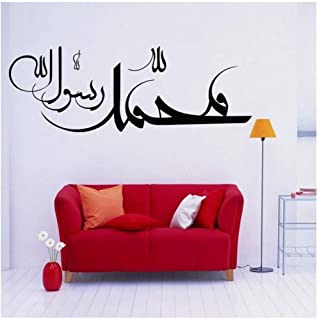 Muslim Wall Stickers PVC Posters Decorative Wallpaper 57x160cm