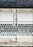 金沢の工芸土壌―加賀藩御細工所の潮流