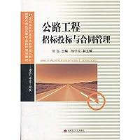 公路工程招标投标与合同管理(道路与桥梁工程类21世纪高等职业技术教育规划教材)