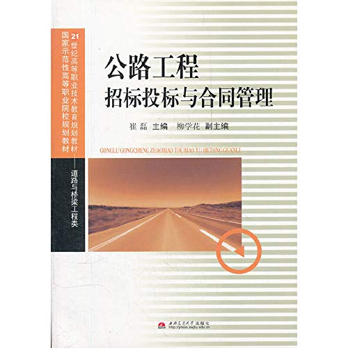 21st century higher vocational and technical education planning materials. road and bridge engineeri