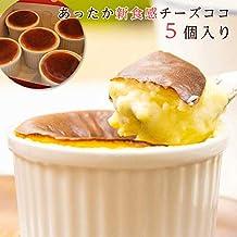 Bon'n'Bon(ボナボン) ギフトボックス 陶器入り レンジでチン あったか新食感チーズケーキ チーズココ (約100g)x5個セット