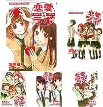 恋愛ラボ 全15巻 新品セット