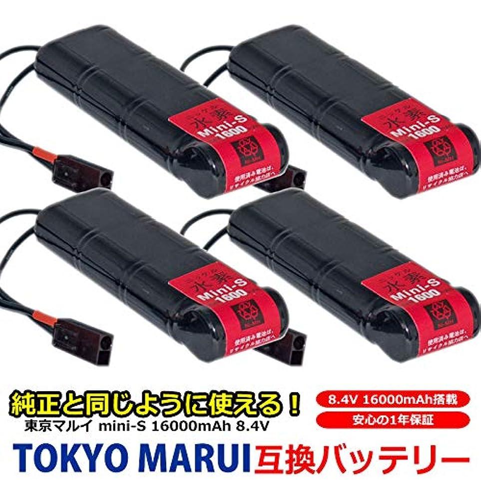 クリープ恩赦心臓【4個セット】東京 マルイ TOKYO MARUI 互換 バッテリー Mini S ミニS ニッケル水素 8.4V 大容量 1600mAh 1.6Ah No.153 電動ガン用 AK74MN AKS74U M4A1