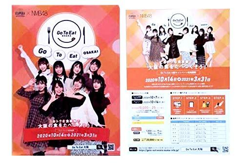 NMB48 Go To Eat OSAKA クリアファイル&チラシ
