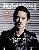 Rolling Stone Japan (ローリングストーンジャパン) vol.13 (2021年2月号)