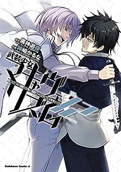 [神崎 かるな] 武装少女マキャヴェリズム 第01-12巻