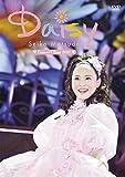 Seiko Matsuda Concert Tour 2017「Daisy」(初回限定盤)[DVD]