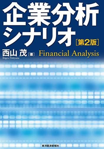 企業分析シナリオ (BEST SOLUTION)