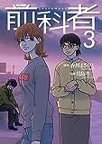 前科者(3) (ビッグコミックス)