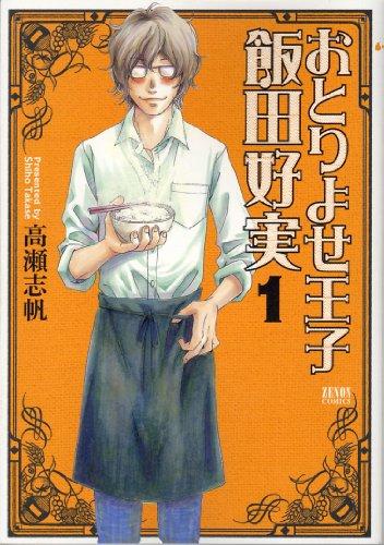 おとりよせ王子飯田好実 1 (ゼノンコミックス)の詳細を見る