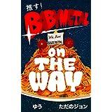 推す! BABYMETAL on THE WAY (ヨリアエズ出版)