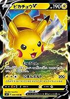 ポケモンカードゲーム S4 030/100 ピカチュウV 雷 (RR ダブルレア) 拡張パック 仰天のボルテッカー