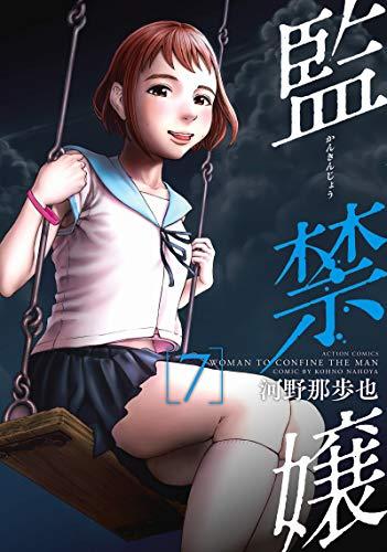監禁嬢(7) (アクションコミックス)