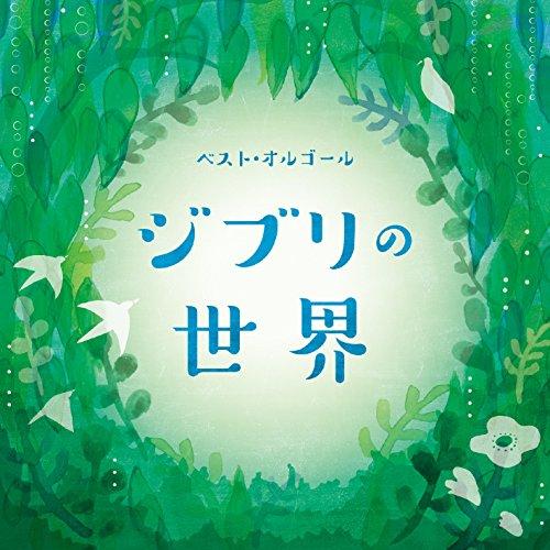 日本コロムビア『ベスト・オルゴール ジブリの世界(COCX-40082)』
