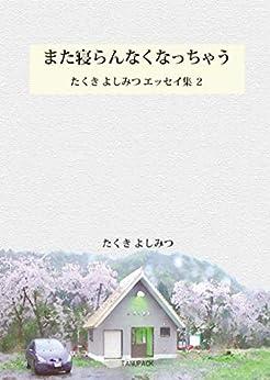 [たくき よしみつ]のまた寝らんなくなっちゃう たくき よしみつ エッセイ集2 (タヌパックブックス)