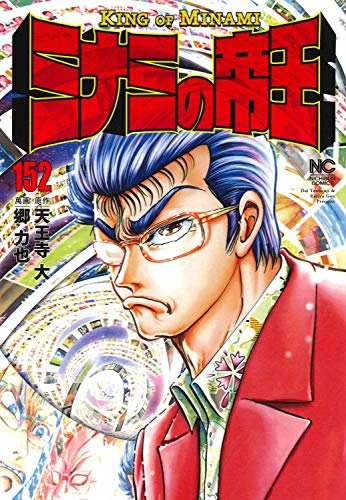 ミナミの帝王 (152) (ニチブンコミックス)