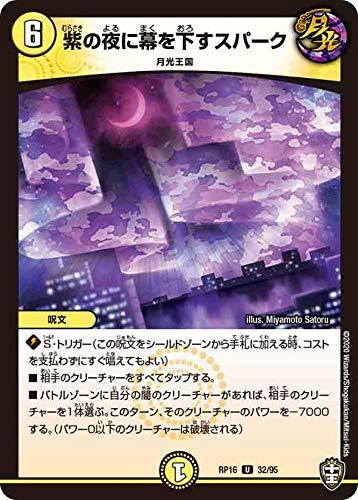 デュエルマスターズ DMRP16 32/95 紫の夜に幕を下すスパーク (U アンコモン) 百王×邪王 鬼レヴォリューション!!! (DMRP-16)