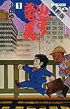 いざ!竜馬(たつま)(1)【期間限定 無料お試し版】 (少年ビッグコミックス)