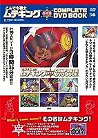 とんでも戦士ムテキング傑作回 COMPLETE DVD BOOK ()
