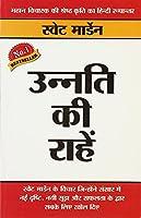 Unnati Ki Rahe