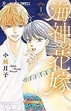 海神の花嫁 (1) (フラワーコミックスアルファ)