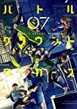 バトルグラウンドワーカーズ(7) (ビッグコミックス)