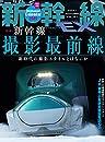 新幹線EX  エクスプローラ  2021年12月号