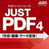 JUST PDF 4 【作成・編集・データ変換】 通常版 DL版|ダウンロード版