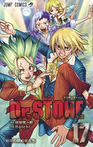 Dr.STONE 17 (ジャンプコミックス)