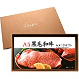 [肉贈] [お年賀 肉 ギフト] A5黒毛和牛 選べるカタログギフト 1万円 BAコース【茶】