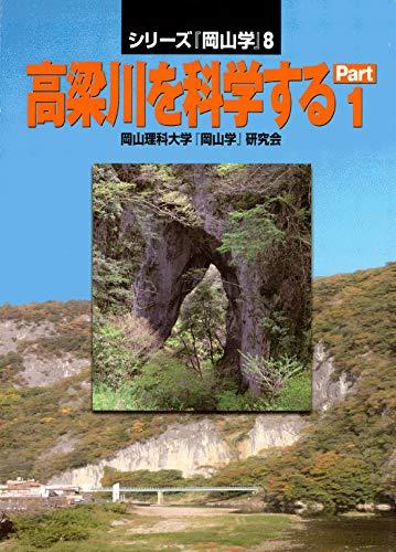 高梁川を科学するPart1 (シリーズ『岡山学』)