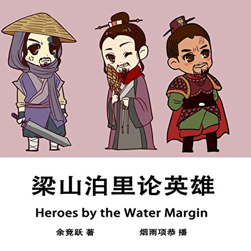 梁山泊里论英雄 - 梁山泊裡論英雄 [Heroes by the Water Margin] cover art