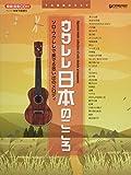 ウクレレ/日本のこころ ~ソロ・ウクレレで奏でる思い出のメロディ 模範演奏CD付