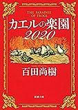 カエルの楽園2020(新潮文庫) 百田尚樹