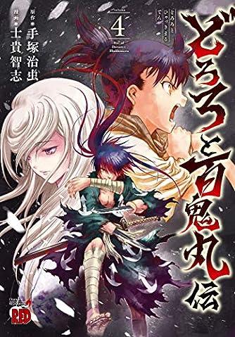 どろろと百鬼丸伝 4 (4) (チャンピオンREDコミックス)