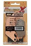 アールケー(RK) ブレーキパッド メガアロイ YAMAHA:YZF-R25/R3 '14〜'17(リア)など バイク オートバイ 二輪用 913MA-X