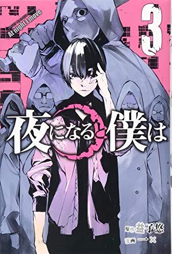 夜になると僕は(3) (講談社コミックス)の詳細を見る
