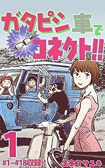 [山本マサユキ]のガタピシ車でコネクト!!1 (マンガコネクト)
