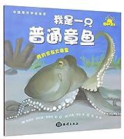 我的家在大海里---我是一只普通章鱼