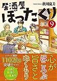 居酒屋ぼったくり〈9〉 (アルファポリス文庫)