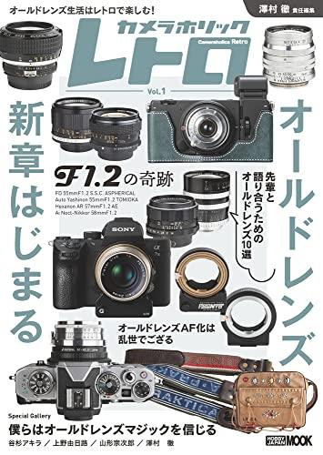 カメラホリック レトロ (ホビージャパンMOOK 1126)