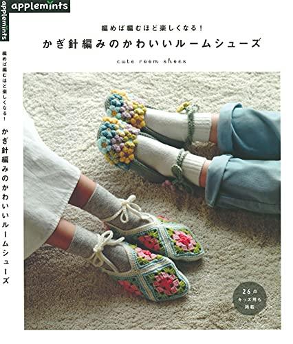編めば編むほど楽しくなる!かぎ針編みのかわいいルームシューズ