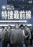 特捜最前線 BEST SELECTION VOL.3[DVD]