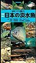 山溪ハンディ図鑑増補改訂 日本の淡水魚